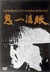 鬼一法眼 DVD-BOX 壱之巻