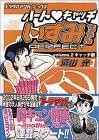 ハート・キャッチいずみちゃんPERFECT Vol.2