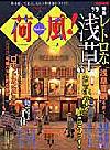 荷風! vol.3―時を超えて遊ぶ、大人の時間旅行ガイド!! (3)