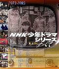 NHK少年ドラマシリーズのすべて