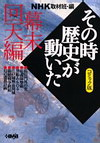 NHKその時歴史が動いた―コミック版 (幕末回天編)