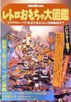 レトロおもちゃ大図鑑―オタクのルーツ!駄菓子屋おもちゃ2000点!!