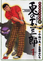 兎の玉三郎 第1巻 (1)
