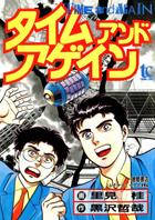 『タイムアンドアゲイン』(全1巻)Jコミにて無料公開中!!