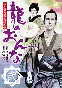 龍のおんな 2巻―坂本龍馬幕末異聞伝 (ニチブンコミックス)